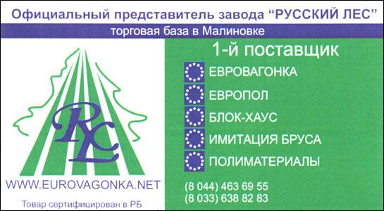 "павильон 46/6 ""Русский лес"""